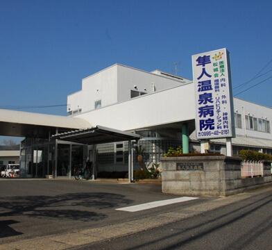 隼人温泉病院